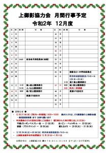 '20-12月行事表