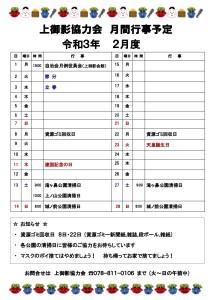 '21-2月行事表