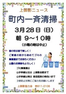 '21-3月一斉清掃ポスター