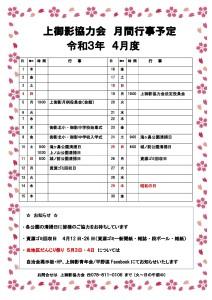 '21-4月上御影行事表
