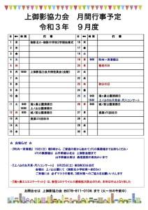 '21-9月上御影行事表