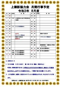 '21ー8月上御影行事表