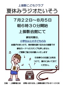 '21ラジオ体操